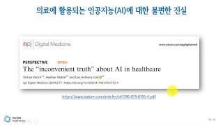 8강 - 의료에 활용되는 인공지능에 대한 불편한 진실