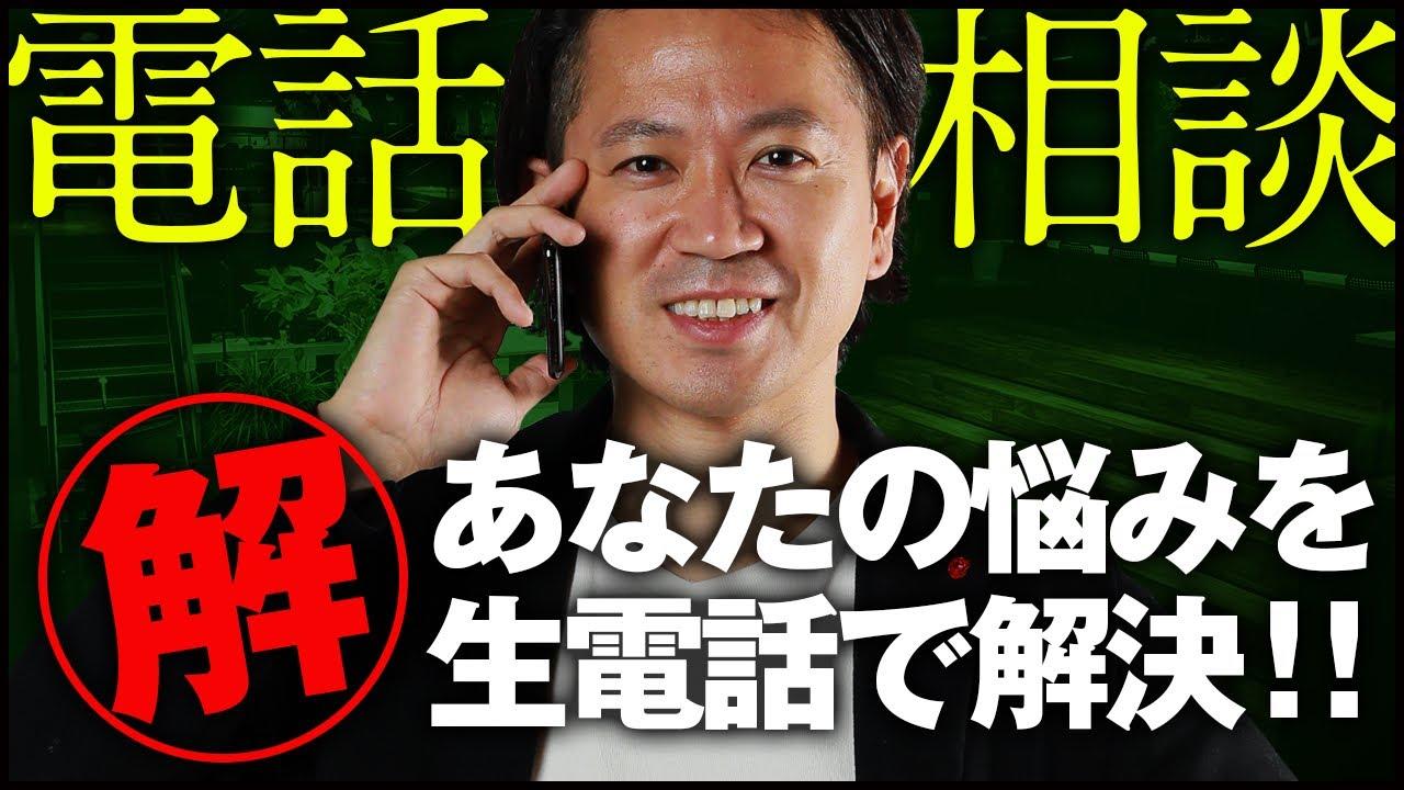 【テレアド】あなたの仕事の悩みを電話でバッサリ解決します