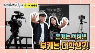 [2021 선취업후진학 홈서트] 서울과학기술대학교 융합…