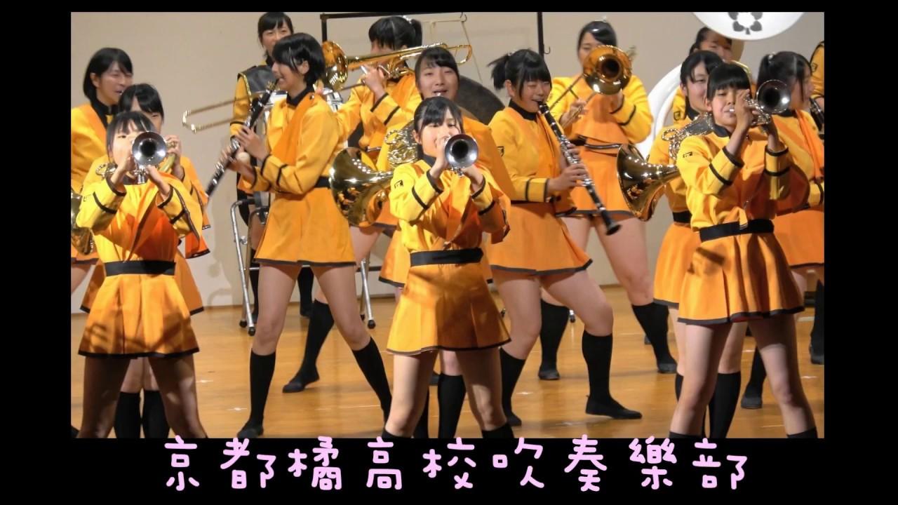高校 京都 橘