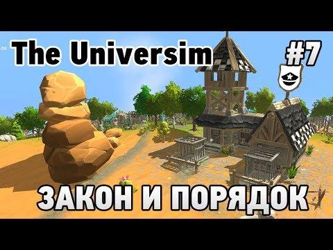 The Universim #7 Закон и порядок