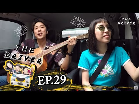 The Driver EP.29 - หนึ่ง ETC