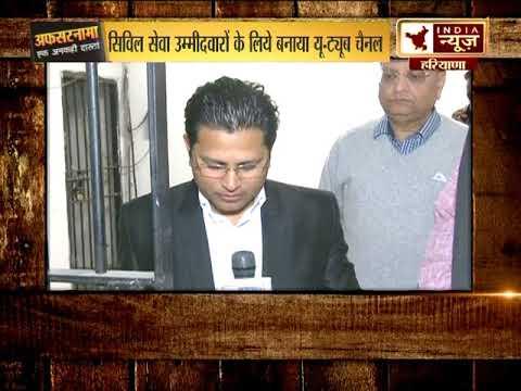 AFSARNAMA DR  DALIP SINGH chunav aayukt haryana with DEPUTY EDITOR SUNDAR SOLANKI