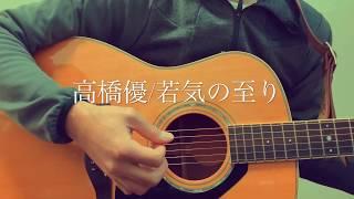 高橋優6thアルバム「STARTING OVER」より「若気の至り」です。 たくさん...