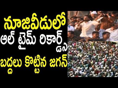 YSRCP Leaders Jagan Public Meeting Speech at Nuziveedu | Krishna District Records | Cinema Politics