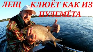 ЛЕЩ НА КОЛЬЦО КЛЮЁТ КАК ИЗ ПУЛЕМЁТА Рыбалка на леща с лодки Волга 2021 Рыбалка на кольцо