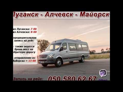Автобус Луганск-Харьков-Луганск по Украине