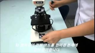 광학현미경 사용 방법