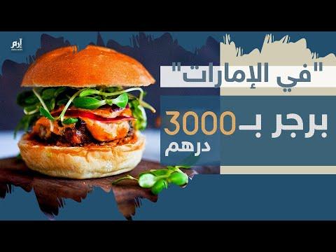 اسعار برجر غوريلا Gorilla Burger في مصر والسعودية والامارات والكويت طريقة عمل برغر غوريلا من واوان مصل بأسهل طريقة وأقل تكلفة
