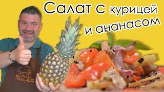 Салат с курицей и ананасом. Сделай себе хорошо!