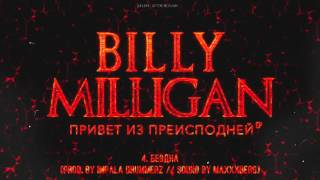 Billy Milligan - Бездна