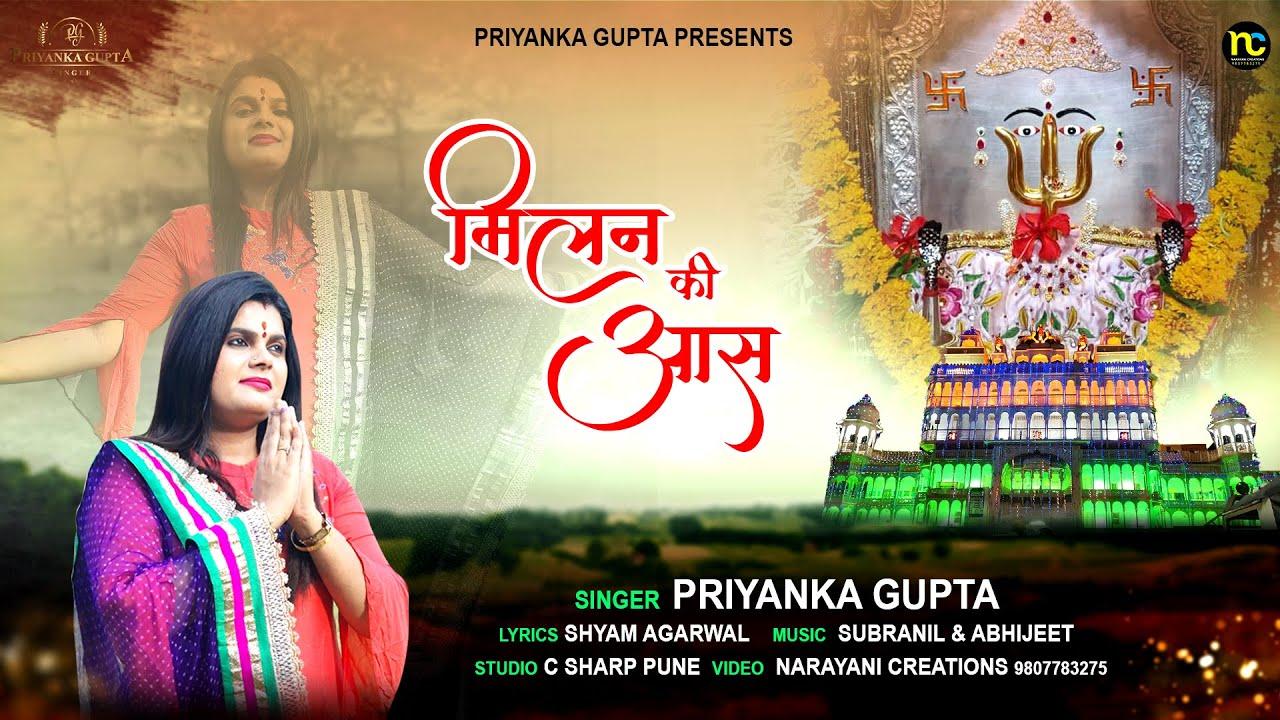 मिलन की आस ~ Priyanka Gupta ~ Milan Ki Aas ~ Rani Sati Dadi Bhajan 2020 ~ Shree Bhajan