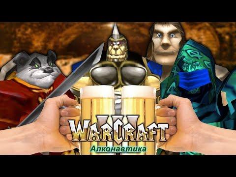 #7 БУХОЙ ЭПИЛОГ/ Когда всех замочили / Warcraft 3 Алконавтика прохождение