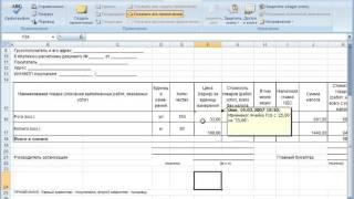 Как в Excel сделать  Совместная работа нескольких пользователей