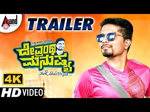 Devrantha Manushya | New Kannada 4K...
