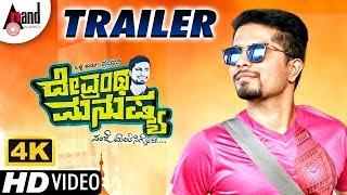 Devrantha Manushya   New Kannada 4K Trailer 2018   Pratham   Pradhyothan   Kiran Shetty