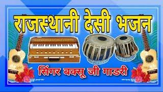 देसी  मारवाड़ी भजन !! बक्सू जी गाडरी भजन !! राजस्थानी देसी भजन!! Baksu ji gadri bhajan-nithin gurjar