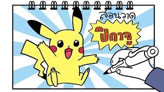 ปิกาจู (Pikachu) โปเกมอน(Pokémon) วาดการ์ตูน