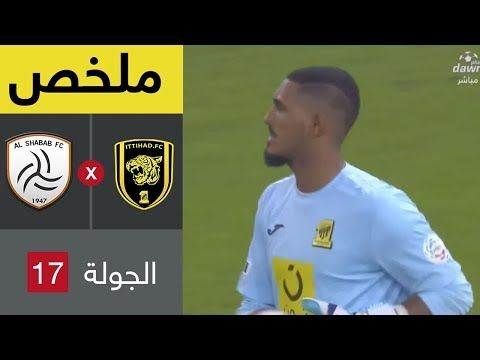ملخص مباراة الاتحاد و الشباب 0-0 دوري كأس الأمير محمد بن سلمان