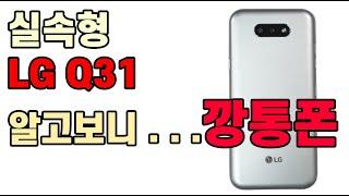 LG Q31, 20만 9000원 깡통 스마트폰 언박싱 …