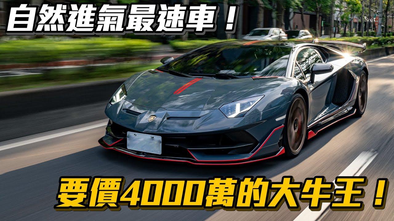 【Joeman】自然進氣最速車!要價4000萬的大牛王Aventador SVJ台灣首批領牌車開箱!