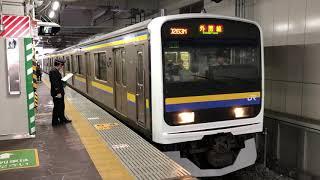 209系2100番台マリC414編成千葉発車