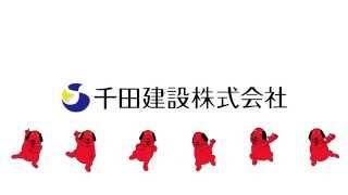 富山県魚津市にある建設会社、千田建設(株)のテレビCMです。