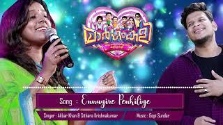 ennuyire-penkiliye-song-margamkali-bibin-george-namitha-pramod-sreejith-vijayan