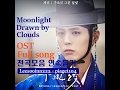 Download mp3 구르미 그린 달빛[Moonlight Drawn by Clouds] OST Full Song - [전곡모음듣기] for free