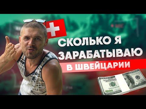 Швейцария. Моя зарплата в Швейцарии. Работа в Швейцарии.