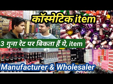 कॉस्मेटिक item Manufacturer & Wholesaler  !! cosmetic item market delhi !!