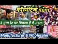 कॉस्मेटिक item Manufacturer & Wholesaler  !! cosmetic item market delhi !!