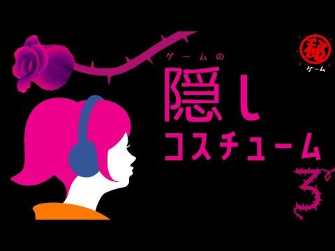 ゲームの隠しコスチュームパート③【入手困難編】  - マル秘ゲーム -