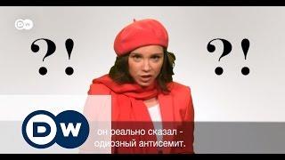 Что путинофилы во Франции знают о России?   Немцова комментарий