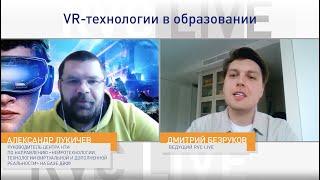 RVC Live: VR-технологии в образовании