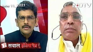 Sawaal India Ka: Yogi Adityanath पर हमलावर Om Prakash Rajbhar