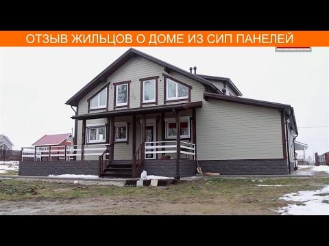 видео: Отзыв жильцов о СИП доме