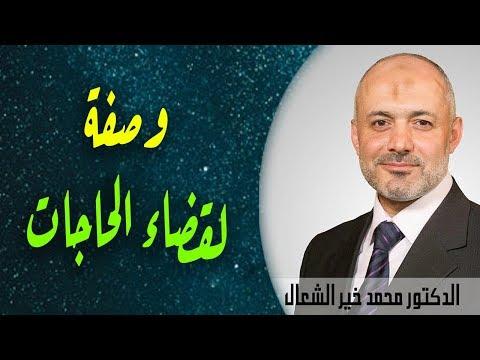 وصفة لقضاء أي حاجة لديك - د. محمد خير الشعال