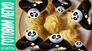 Китайские пельмени  Любимое блюдо Кунг фу Панды
