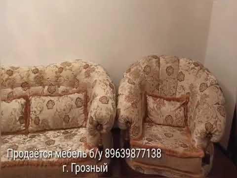 Мягкая мебель тройка б/у