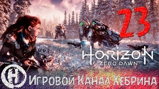 Horizon Zero Dawn - Часть 23 (Вести из прошлого)