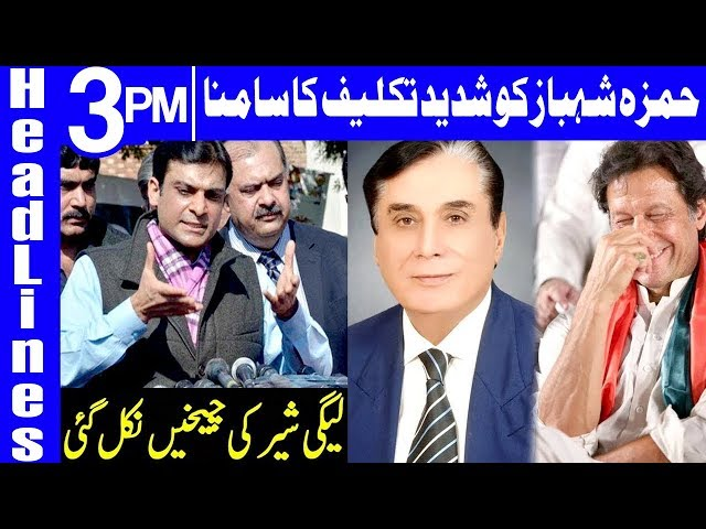 Double Trouble For Hamza Shahbaz | Headlines 3 PM | 21 August 2019 | Dunya News