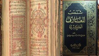 تحميل كتاب شمس المعارف الكبرى الاصلي Pdf