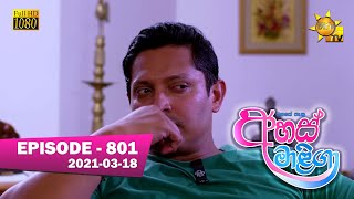 Ahas Maliga   Episode 801   2021-03-18 Thumbnail