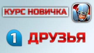 Mutants: Genetic Gladiators. Курс новичка. 1) ДРУЗЬЯ. (на русском)