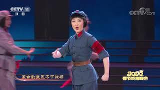 [2020新年戏曲晚会]京剧《红色娘子军》 表演者:丁晓君| CCTV戏曲