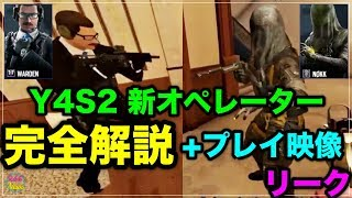 [R6S海外ニュース]  Y4S2 新オペレーター2人 完全解説動画+プレイ動画 をUBIがリーク