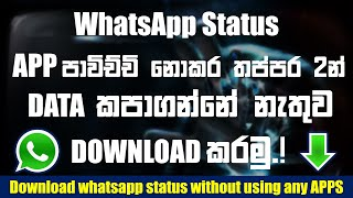 Download WhatsApp status video & photo without using any APP | No root | Offline (sinhala) LK