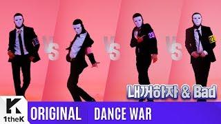 [DANCE WAR(댄스워)] Round 3: Be Mine(내꺼하자) & Bad