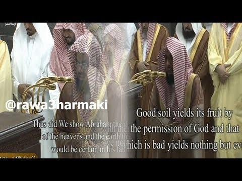 صلاة التراويح من الحرم المكي ليلة 7 رمضان 1439 للشيخ سعود الشريم وعبدالله الجهني كاملة مع الدعاء